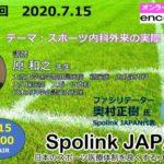 第13回Spolink オンラインセミナー「スポーツ内科外来の実際」